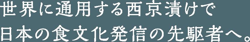世界に通用する西京漬けで日本の食文化発信の先駆者へ。