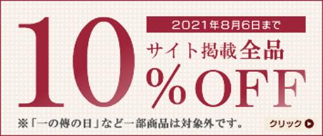 2021年8月6日まで サイト掲載全品10%OFF