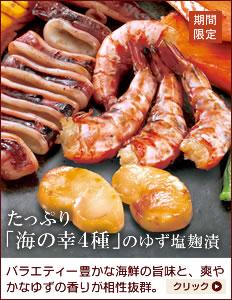 【たっぷり「海の幸4種」のゆず塩麹漬】 イカ 海老 さけトロ たいら貝